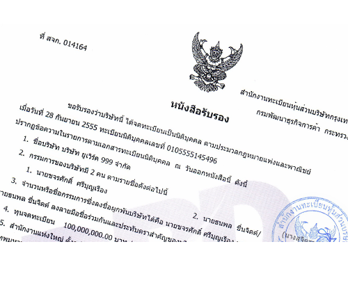 OFFICIAL CERTIFICATE